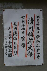 清川稲荷大祭の掲示