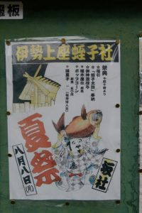 伊勢上座蛭子社 夏祭 八月八日(月)の案内掲示