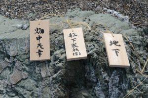 潜島の注連縄に下げられる木札