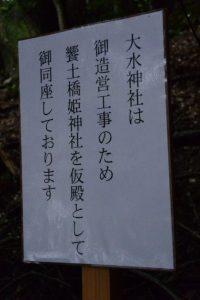大水神社(皇大神宮 摂社)の仮殿案内看板