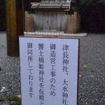 津長神社および大水神社(ともに皇大神宮 摂社)の仮殿案内看板