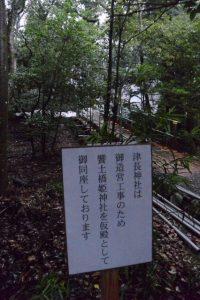 津長神社(皇大神宮 摂社)の仮殿案内看板