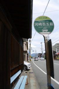 BUS STOP 河崎百五前 三重交通付近から中橋方向の遠望
