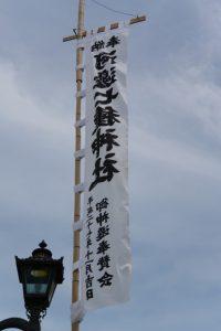 中橋に立てられた「河邊七種神社」の幟