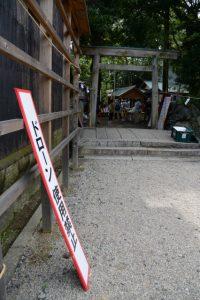 「河崎天王祭」に向けて準備された「ドローン使用禁止」の警告板