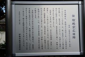 「伝 結城宗広旧跡」の説明板