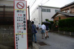 町内に設置された「天王祭の為、通行止」の道路看板(伊勢市河崎)