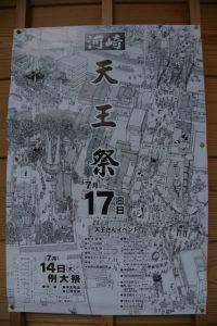 町内に貼られていた河崎天王祭のポスター