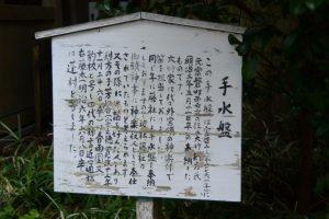 手水盤の説明板(坂社)