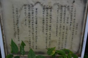 『曽祢』の石の説明板(坂社)