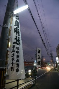 河崎天王祭の幟(八間道路)