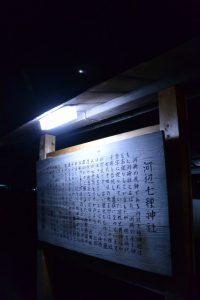 河邊七種神社(河崎天王祭イベント)