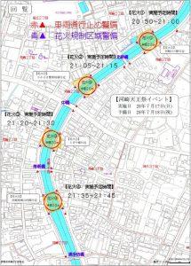 水中金魚花火実施予定場所、時間(河崎天王祭イベント)
