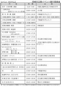 河崎天王祭イベント プログラム