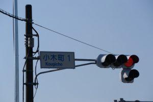 [小木町1 kougicho]と記された案内板(国道23号)