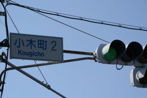 [小木町2 kougicho]と記された案内板(国道23号)