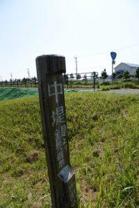 中堤の案内柱、国道42号付近
