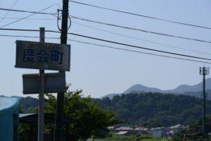 二見町にある「度会町」の地名板