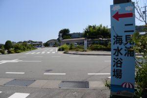 「←二見浦海水浴場」の案内板