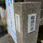 松垣外橋(伊勢市大世古)