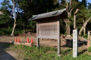 板塀も取り壊された久留山威勝寺跡、久留山荘(伊勢市辻久留)