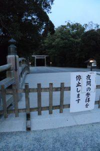 風日祈祭の報鼓を聞いた火除橋前(外宮)