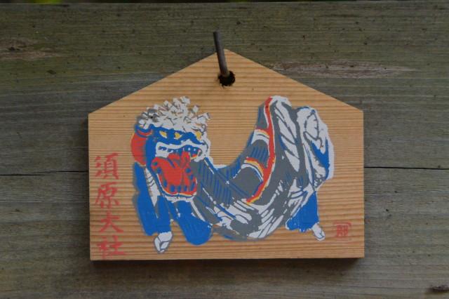須原大社の絵馬