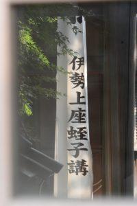 伊勢上座蛭子社ではえびす社夏季大祭(夏祭)の準備