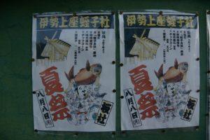 伊勢上座蛭子社・えびす社夏季大祭(夏祭)のポスター