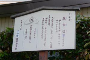 下小俣 庚申塔の説明板
