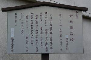 中小俣 六地蔵石幢の説明板(中小俣公民館付近)