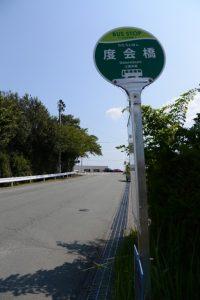 BUS STOP 度会橋 三重交通