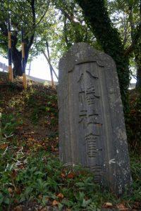 八幡社舊蹟の石碑(度会橋東詰交差点階段下付近)