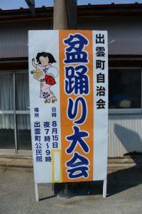 出雲町自治会 盆踊り大会の立て看板