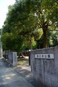 清之井公園(清野井庭神社の隣)