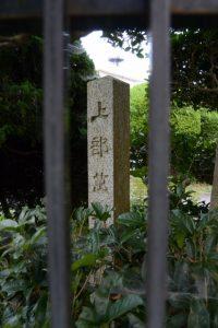 上部茁斎屋敷跡の石柱(大豊和紙工業株式会社の隣)