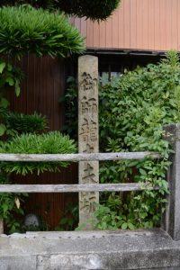 御師 龍太夫 邸跡の石碑(大豊和紙工業株式会社)