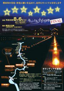 勢田川を天の川に キャンドルナイト伊勢 FINALのポスター