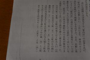 千枝さんの著作内、1「日本鹿子」との比較に見る「伊勢参宮按内記」巻上の内容 の一文