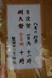 箕曲中松原神社の祭典掲示(伊勢市岩渕)