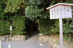 度会国玉比賣神社(豊受大神宮 摂社)ほかの参道入口