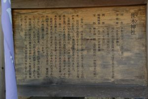 世木神社の説明板(伊勢市吹上)