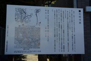 光明寺跡の説明板