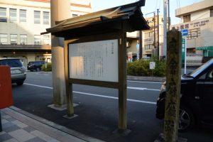 度会府庁跡の説明板と石碑(近鉄 宇治山田駅前)