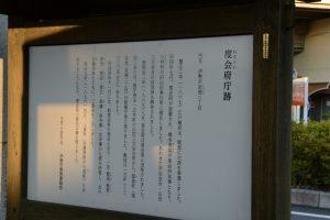 度会府庁跡の説明板(近鉄 宇治山田駅前)