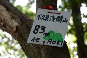 下久具浅間山の頂上標(イセAoki)