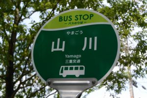 BUS STOP 山川(やまご) 三重交通