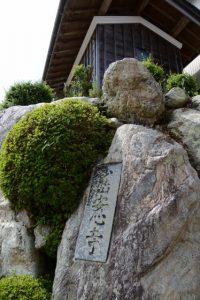 少林山 安心寺(度会町川口)