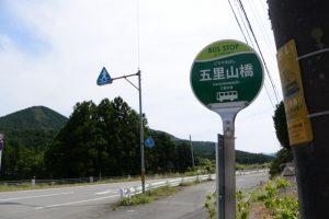 BUS STOP 五里山橋 三重交通