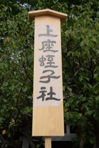 新たに設置された「上座蛭子社」の社号板